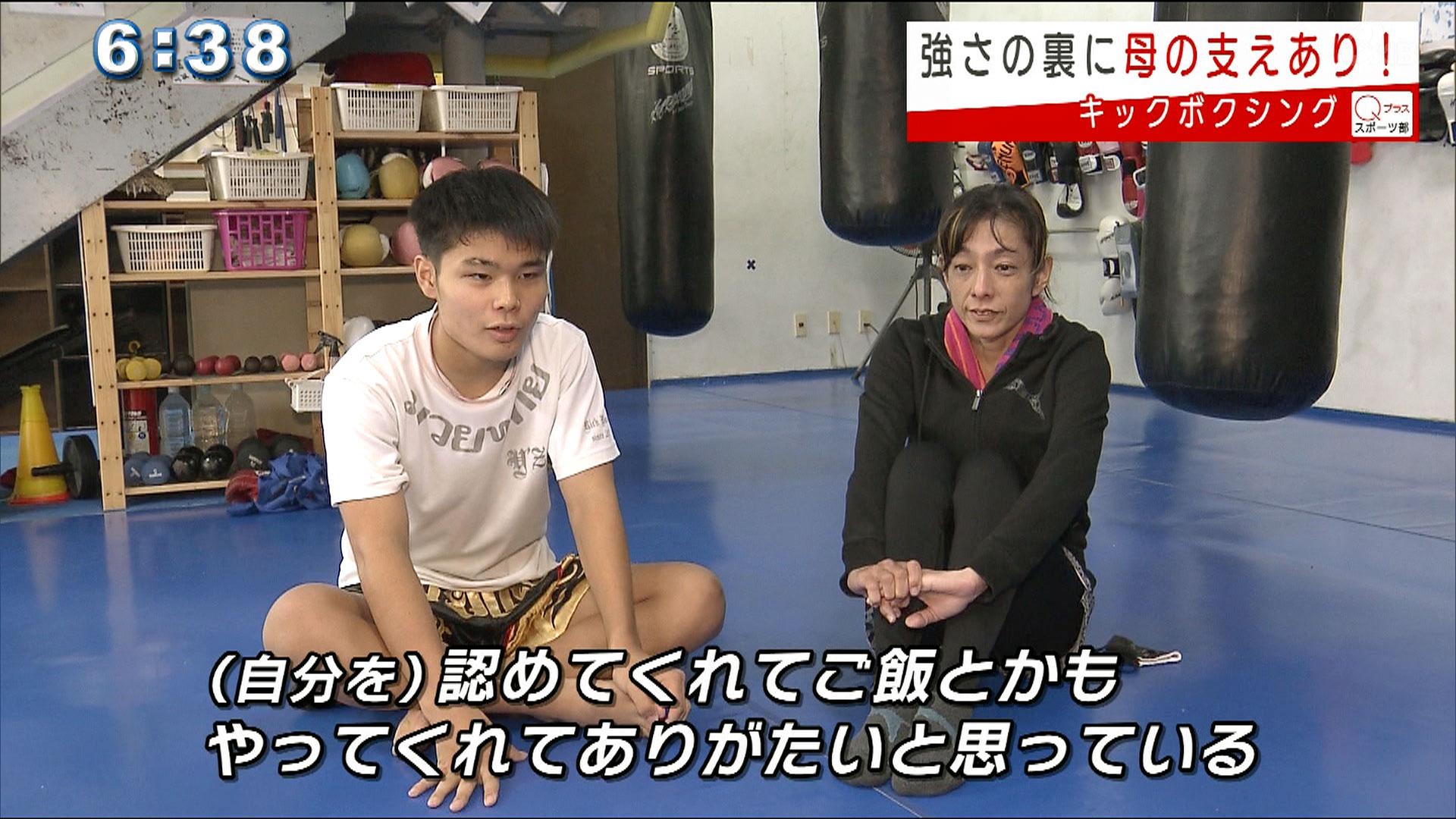 母と挑むリング!中学生キックボクサー