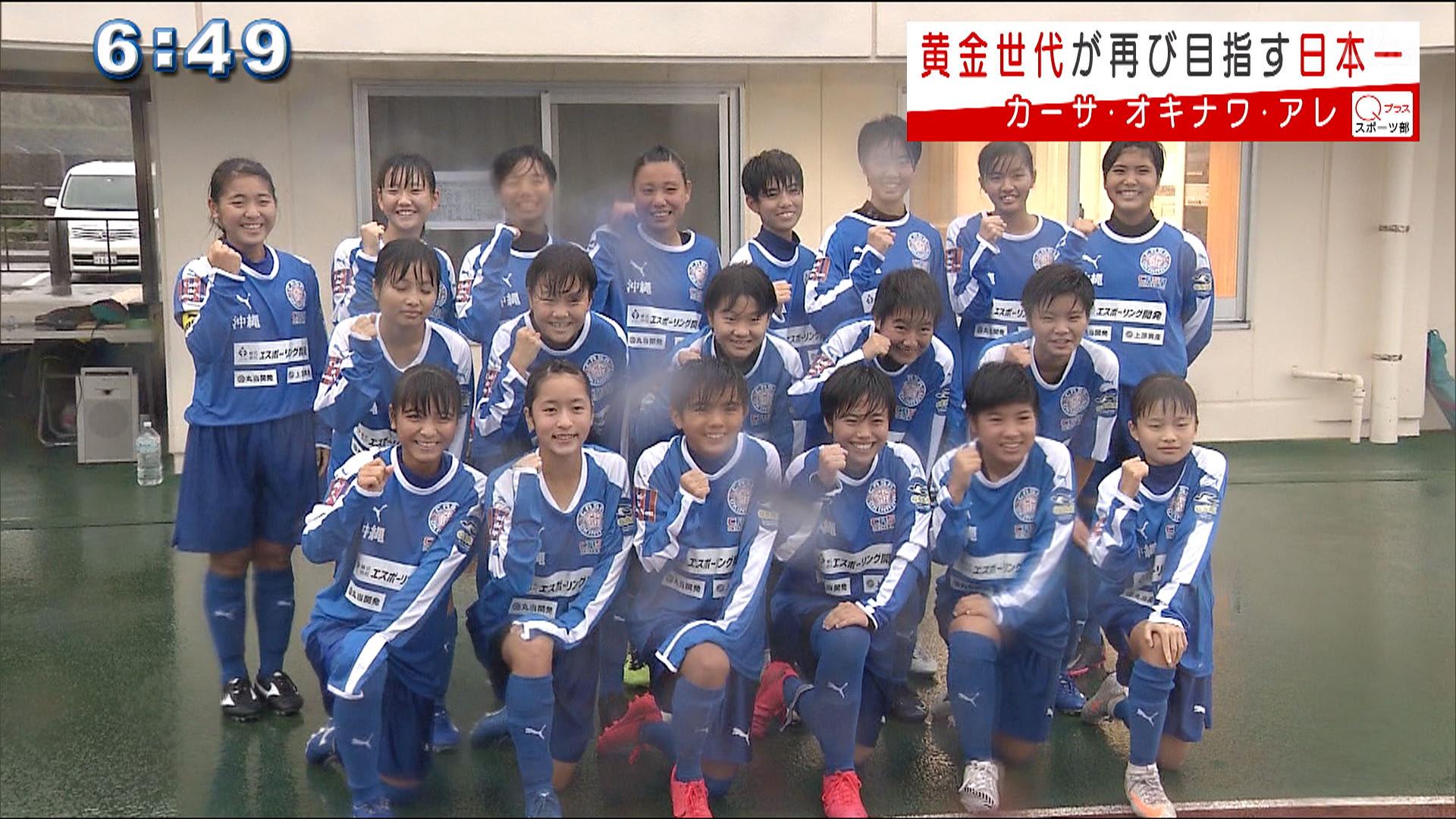 女子サッカー黄金世代が目指す全国制覇