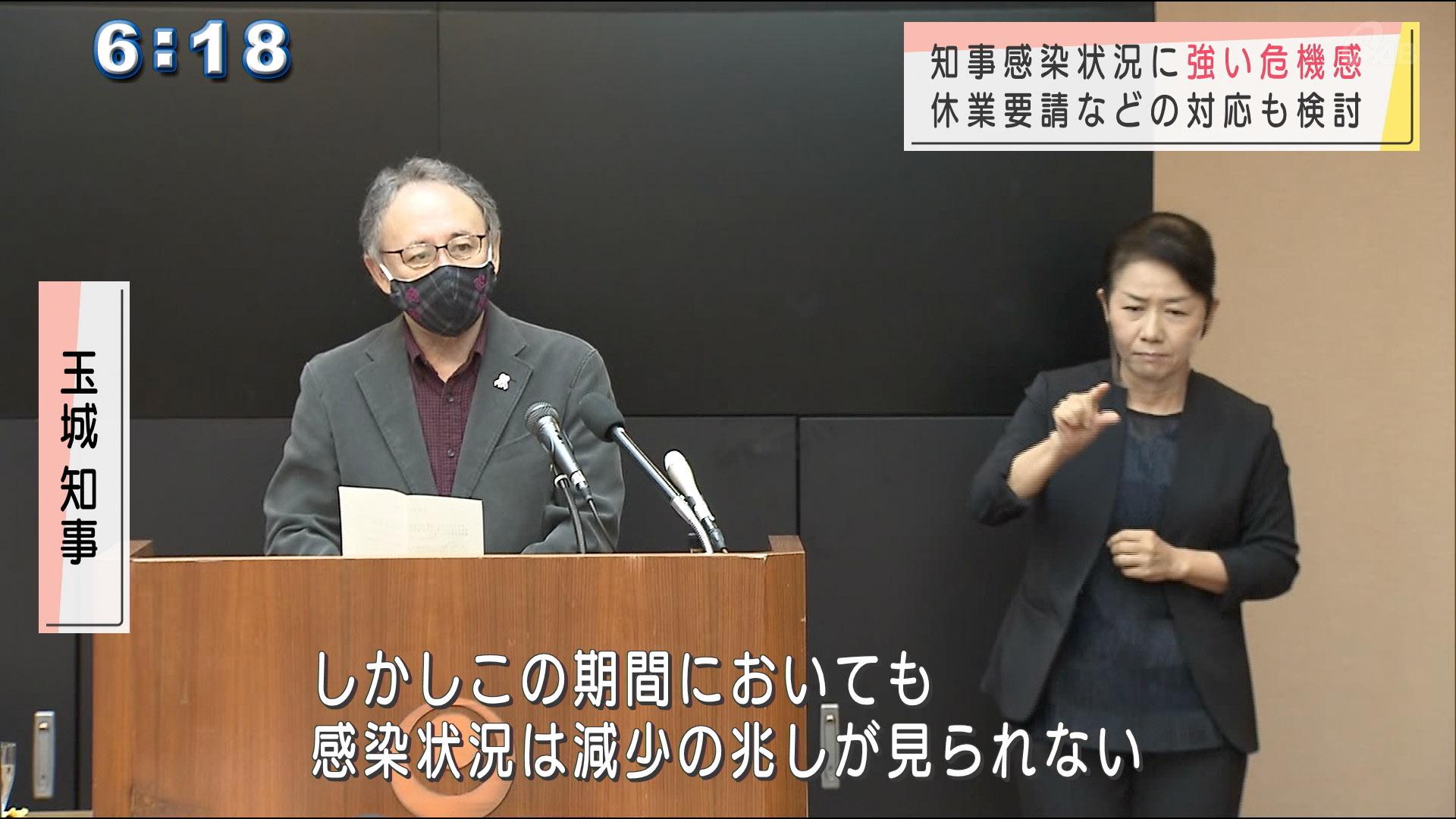 玉城沖縄県知事「感染状況は減少の兆し見られない」