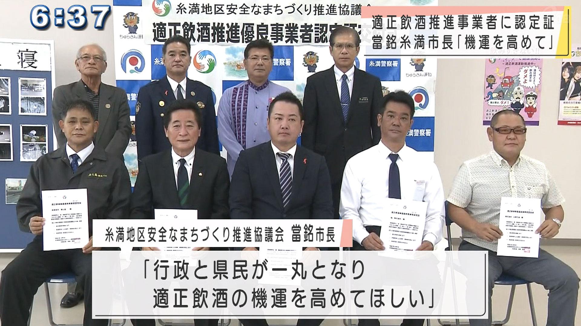 沖縄で適正飲酒を推進する事業者に認定証交付