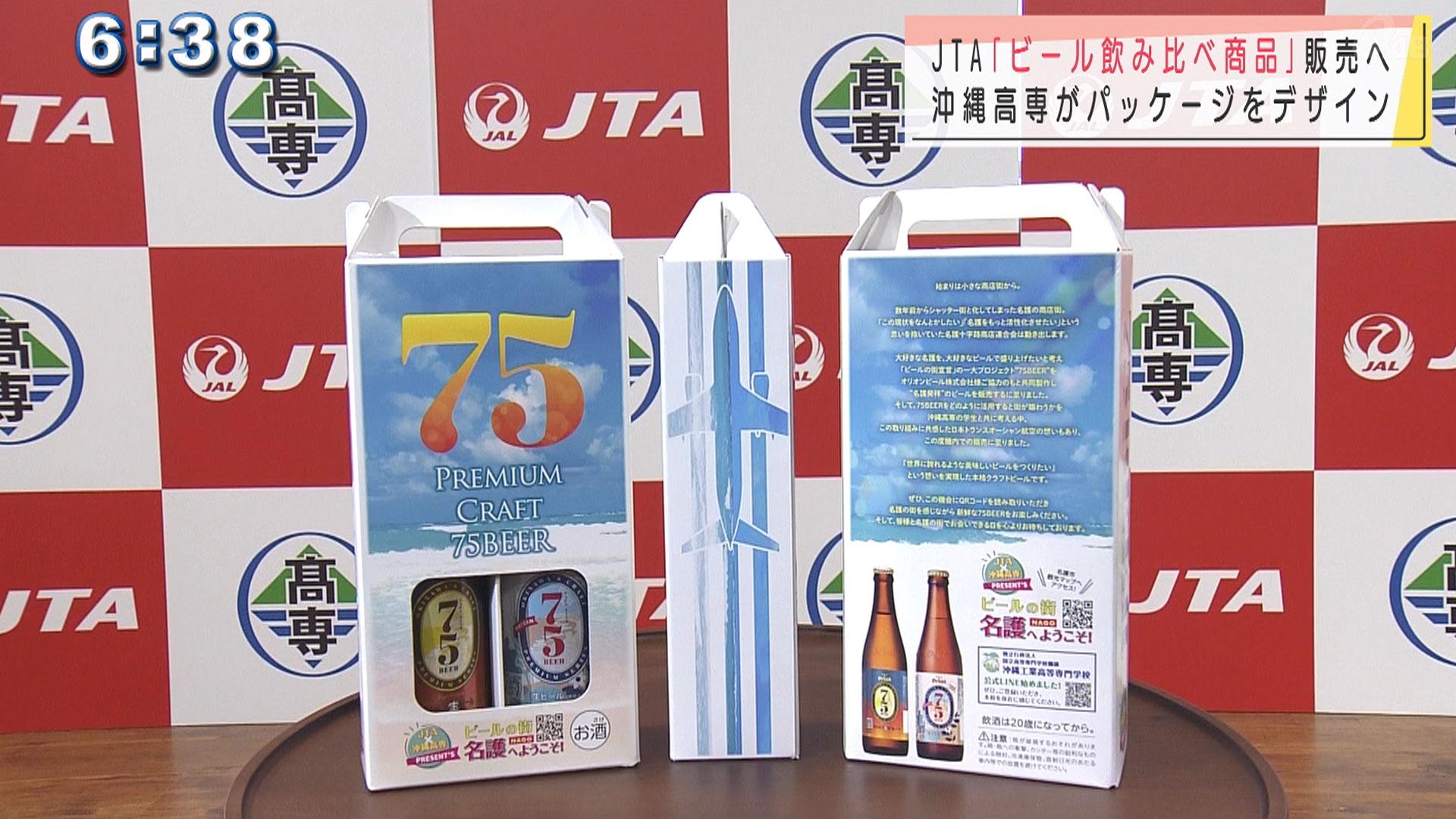 JTA×沖縄高専 ビール飲み比べセットでコラボ