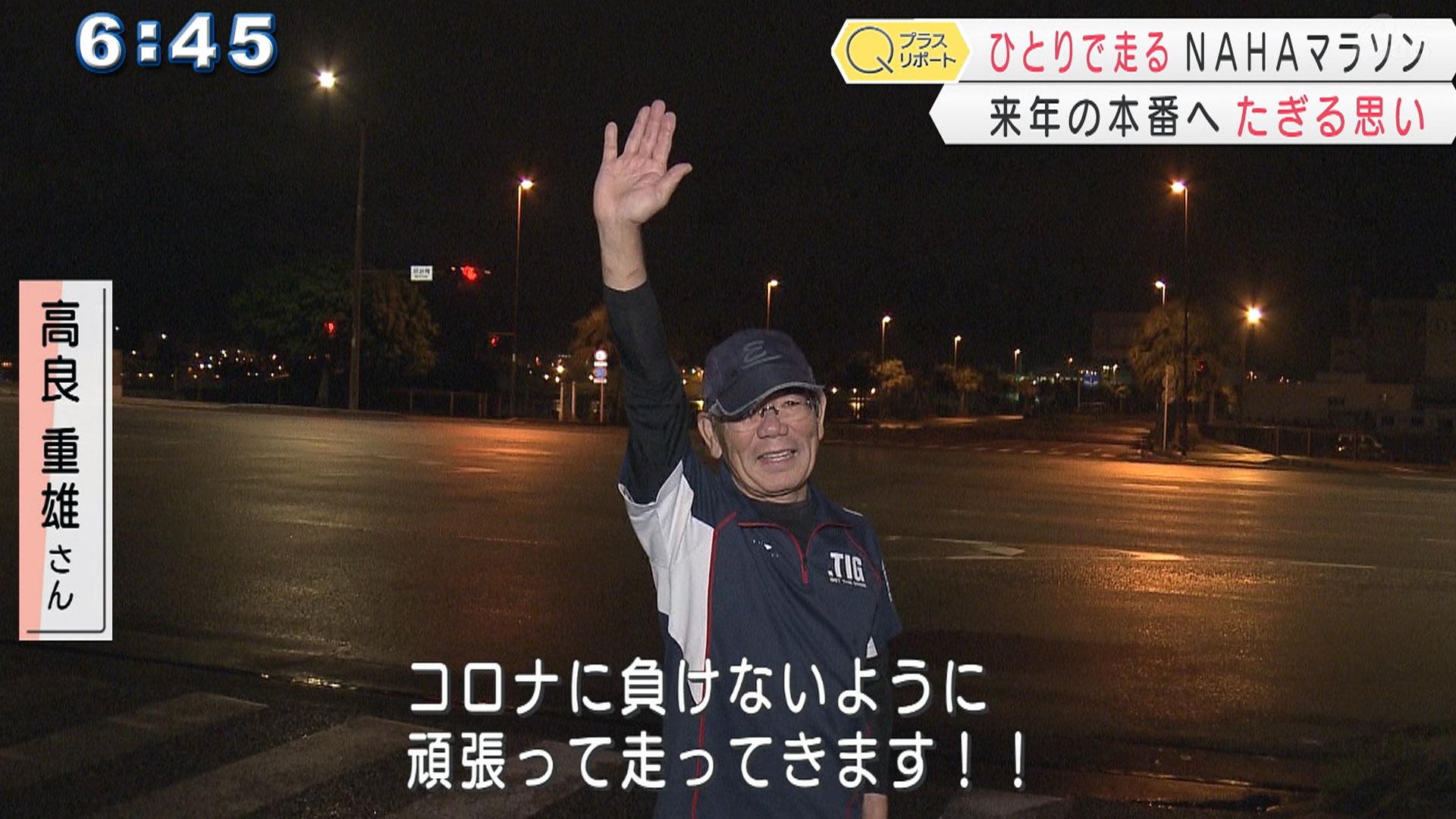 66歳 17年連続完走中 ひとりで走るNAHAマラソン