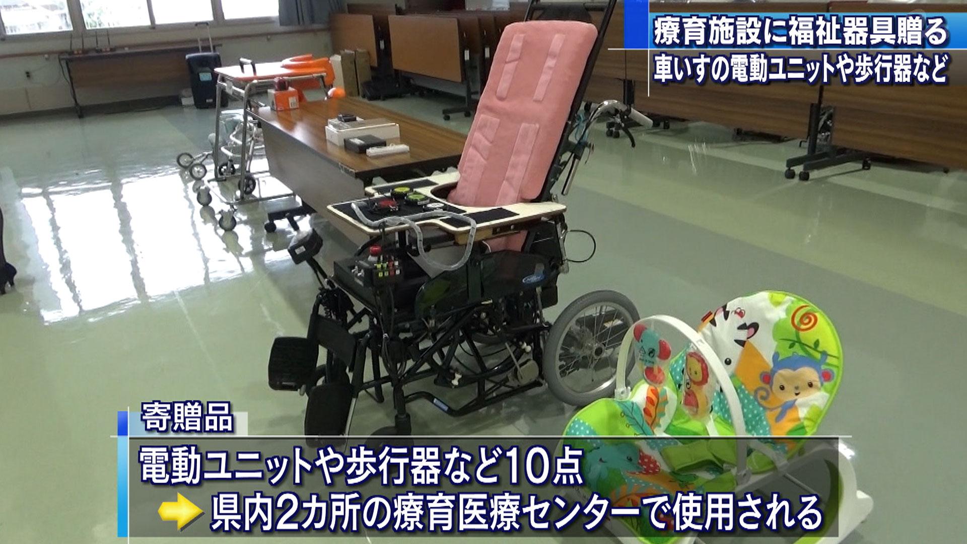 障害のある子どもたちに福祉器具贈呈