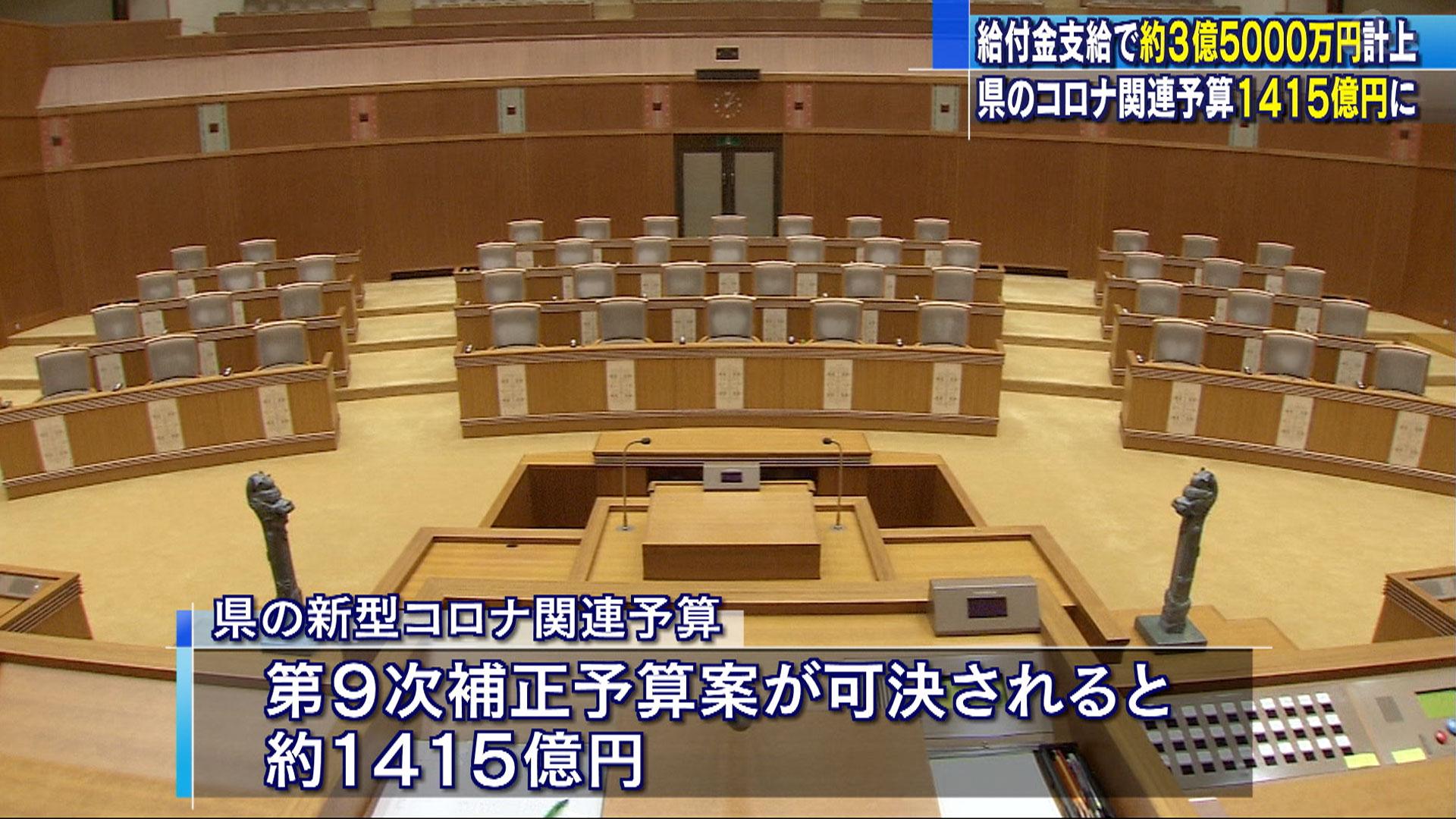 沖縄県がコロナ関連で第9次補正予算案を提出