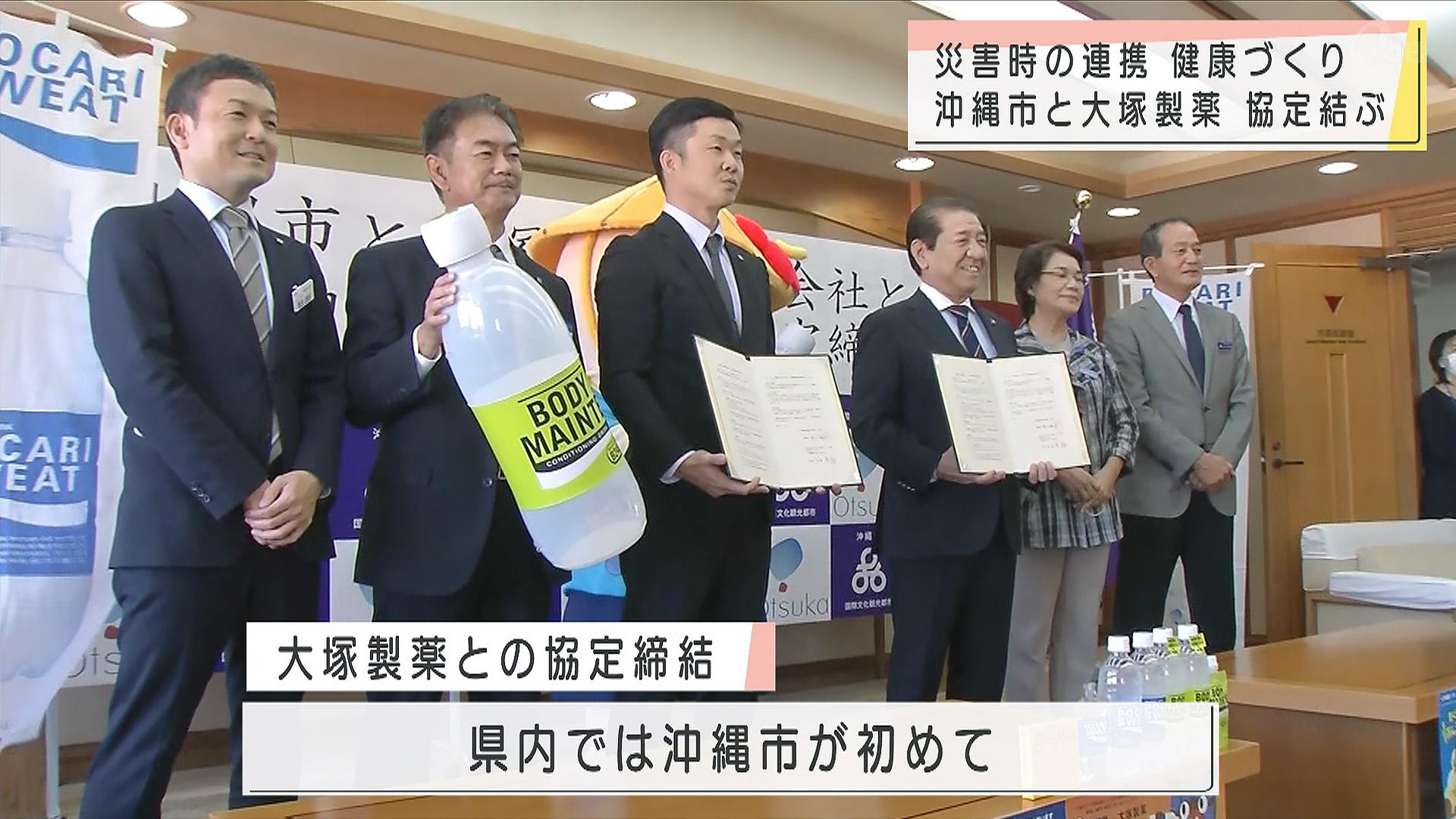 災害時の連携 健康づくりで沖縄市と大塚製薬が協定