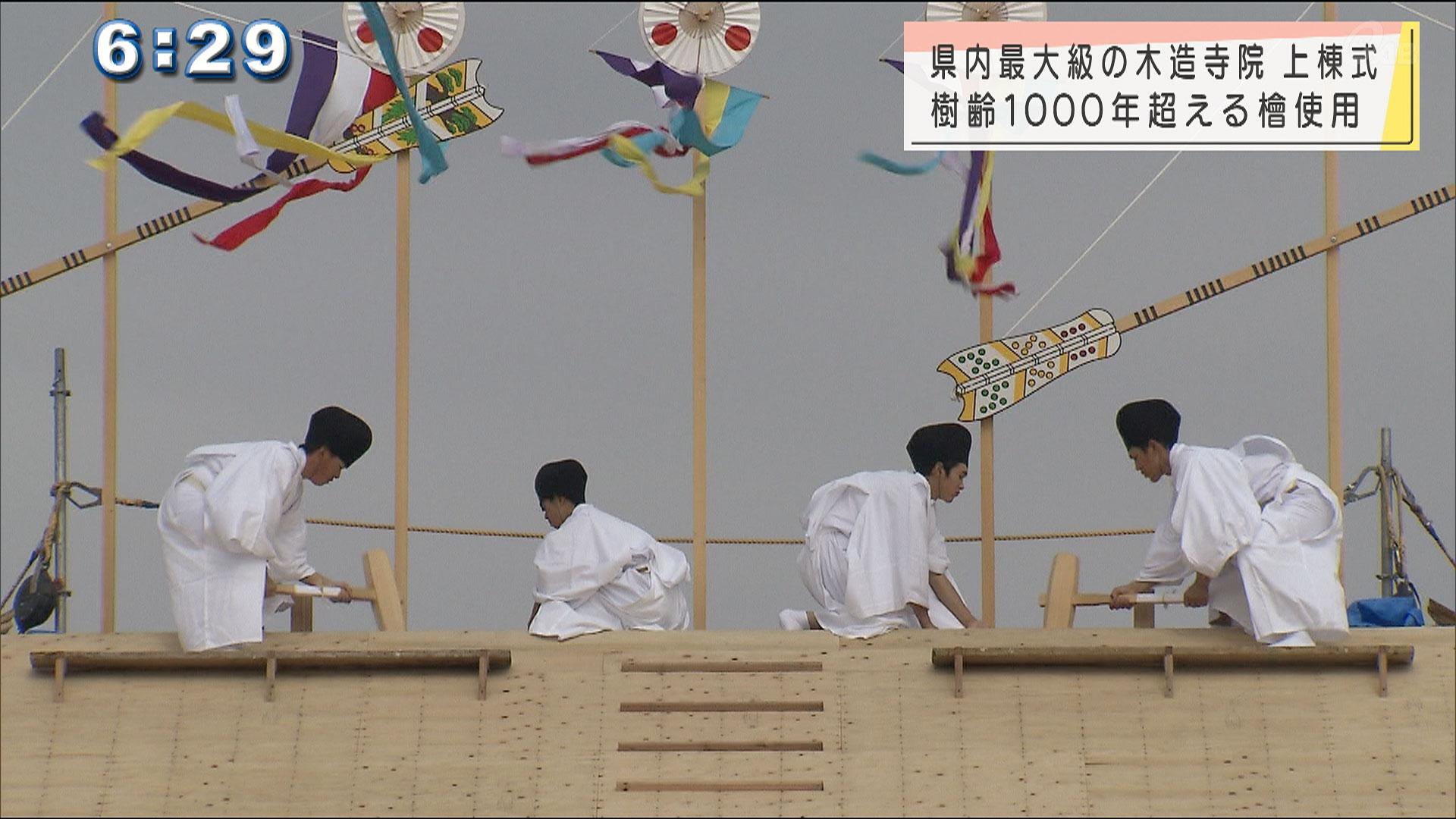 県内最大級の木造寺院 上棟式