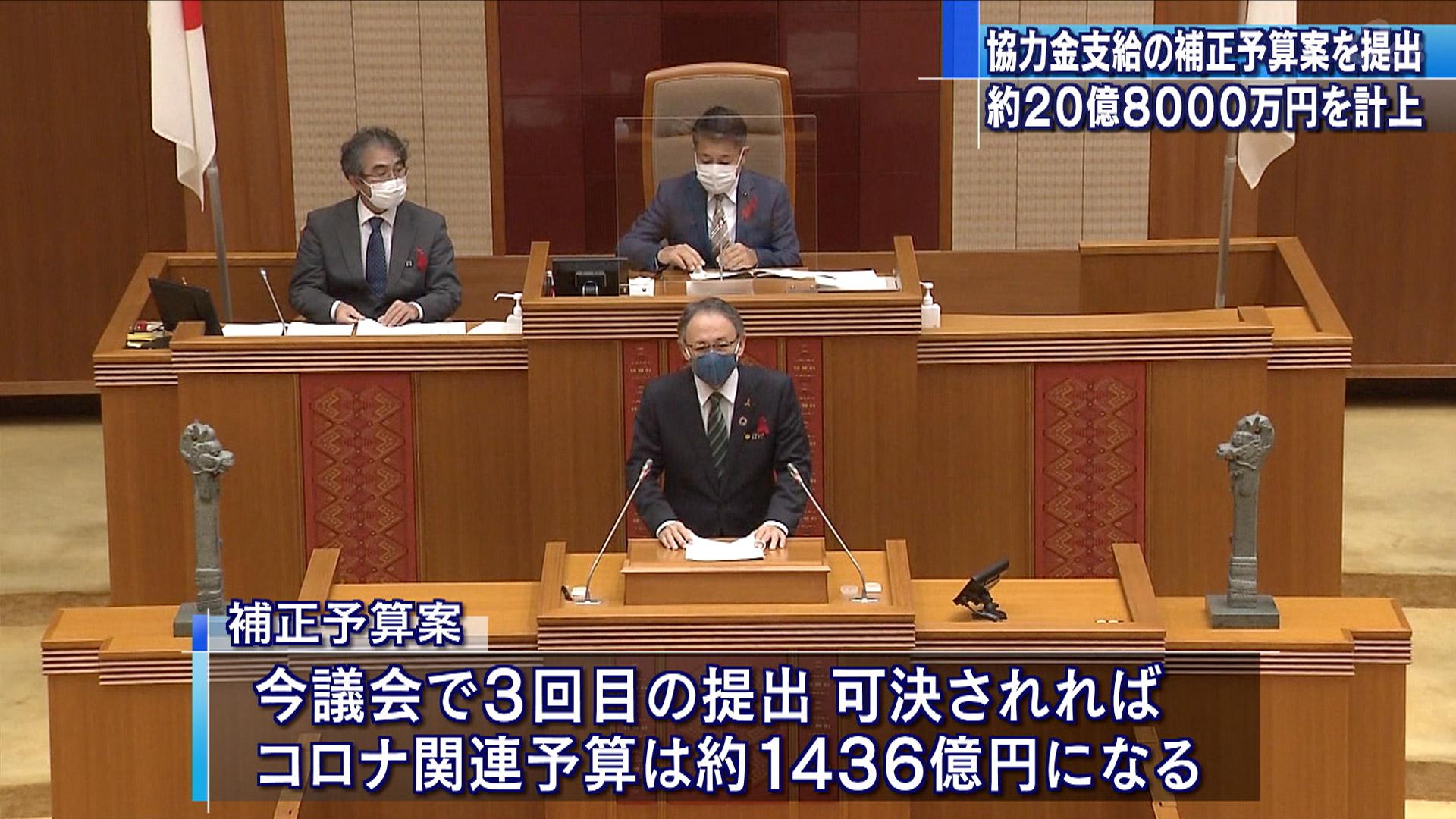 沖縄県 協力金支給の補正予算案を議会に提出