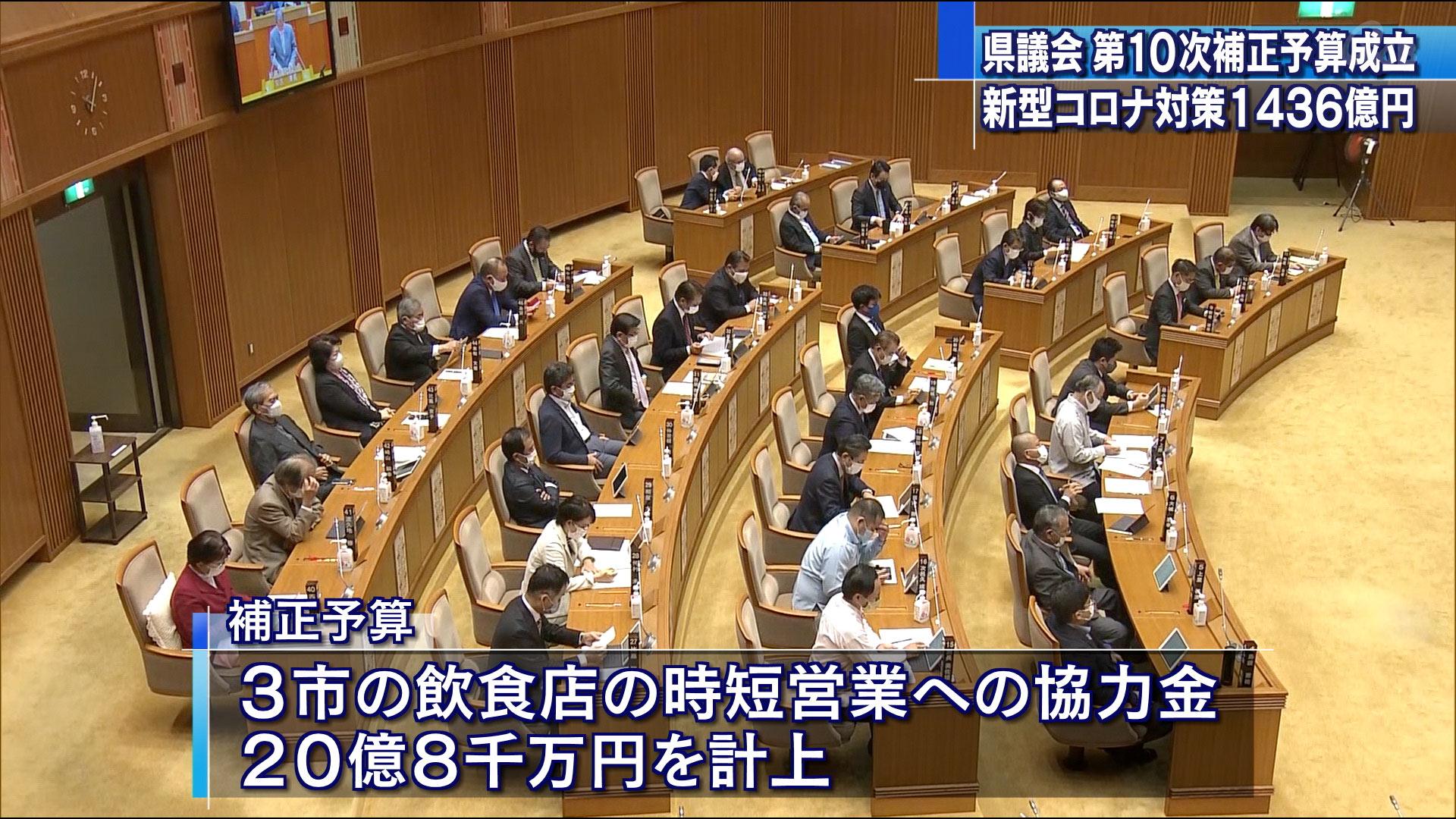県議会で補正予算成立 コロナ対策1436億円に