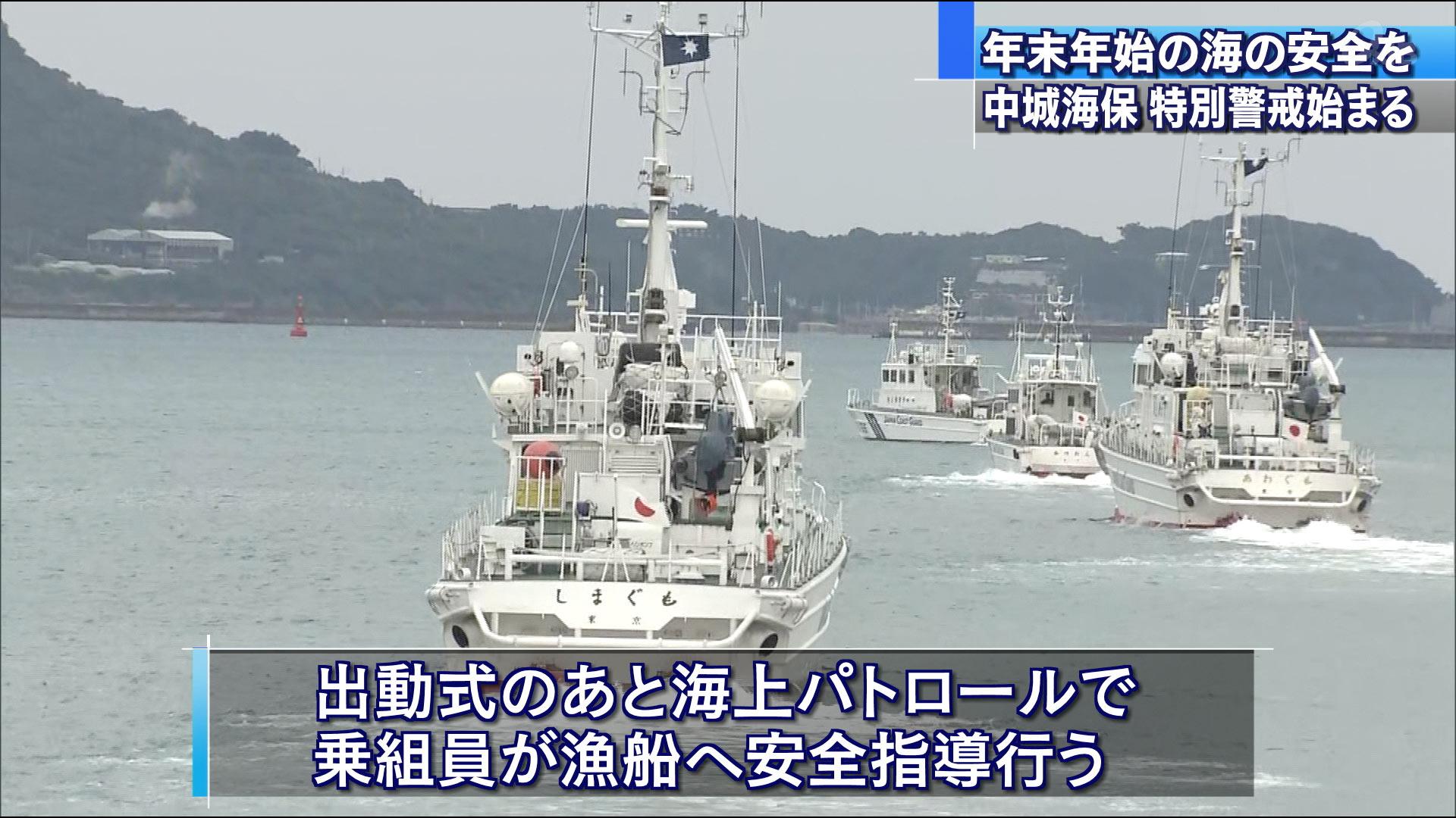 中城海上保安部で年末年始特別警戒を実施