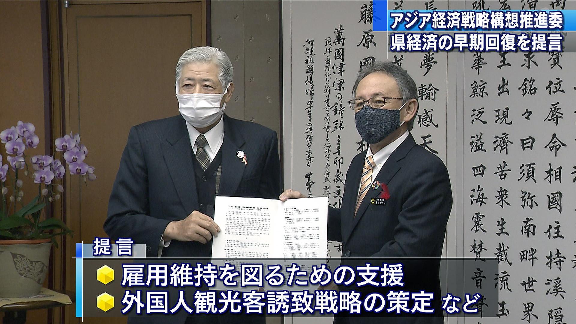 県アジア経済戦略構想推進で知事に提言