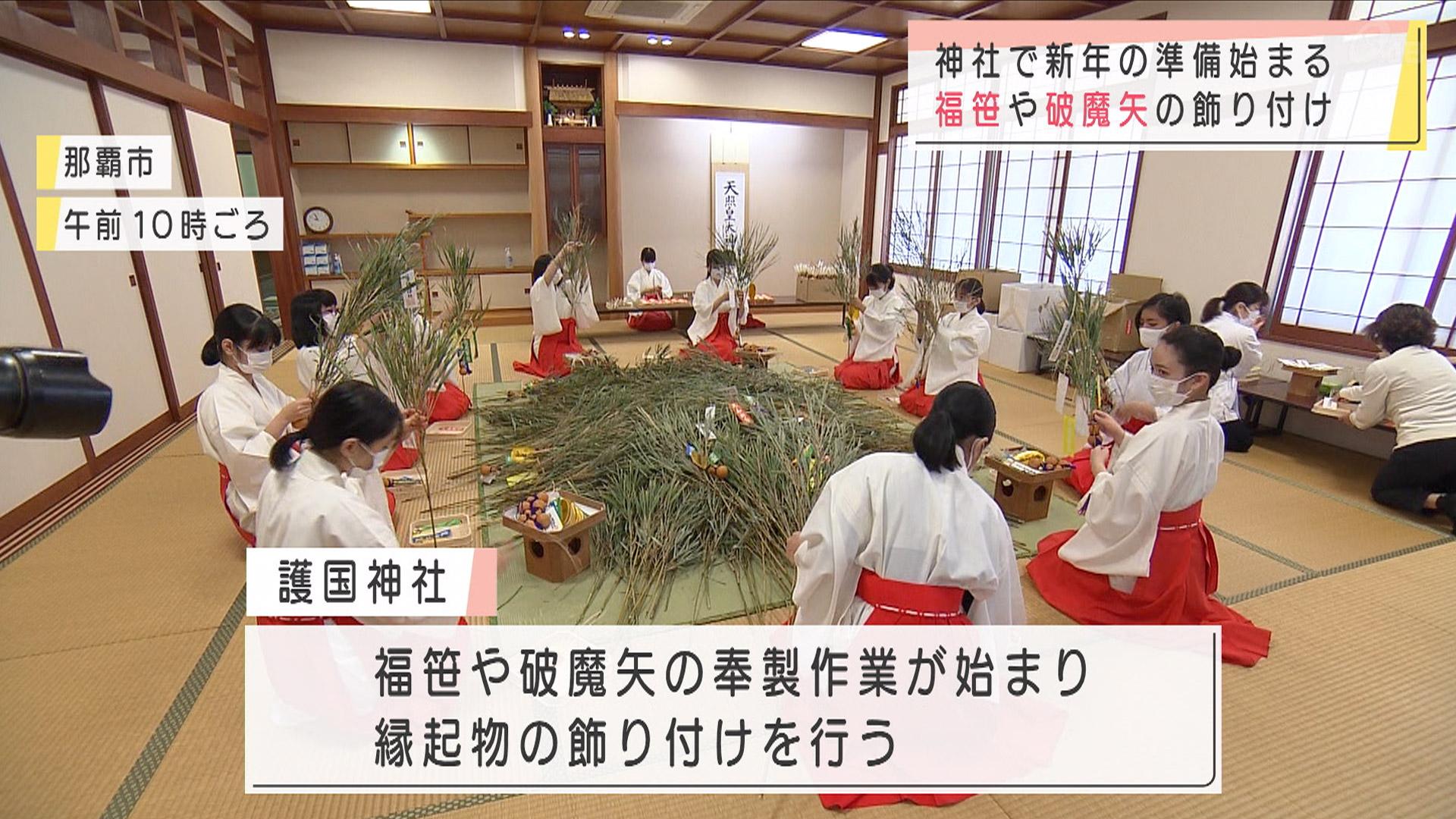 護国神社で新年を迎える準備始まる