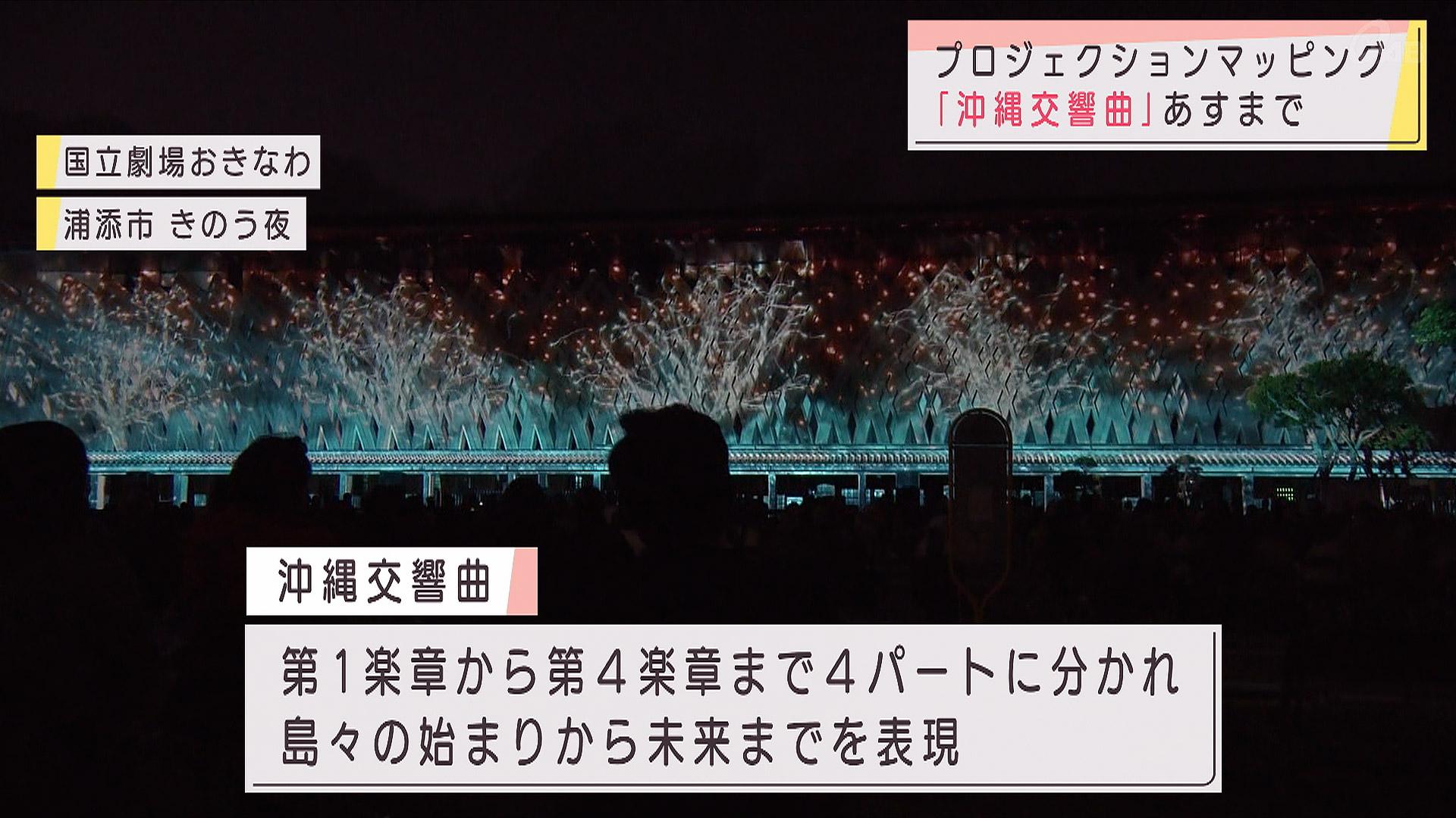 プロジェクションマッピング「沖縄交響曲」始まる