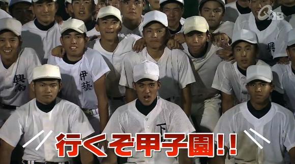 めざせ甲子園! 背番号のないエース~興南高校~