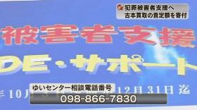 犯罪被害者の日 古本買取で支援