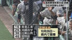 高校野球秋季大会 決勝は因縁の対決!