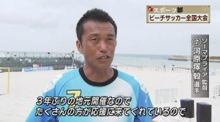 Q+スポーツ部 ホーム初戦飾った! コラソン  砂浜に舞う! ビーチサッカー