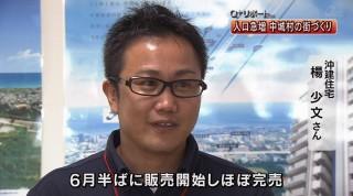 Q+リポート 人口急増!中城村の街づくり