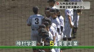 九州高校野球 準決勝沖縄勢2校は