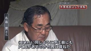 Q+リポート 伊江島・米軍施設はなぜ移転