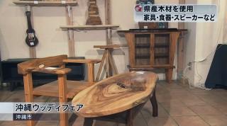 県産木材使用 温もりある木工芸品