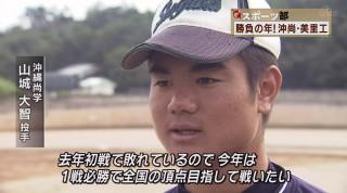Q+スポーツ部 始動!勝負の年 沖尚・美里工