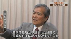 シリーズ名護市長選5 基地と経済振興