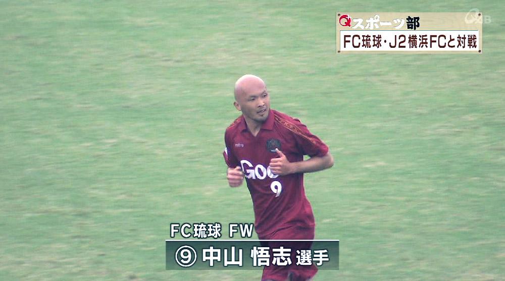 Q+スポーツ部 FC琉球プレシーズン!J2チームと対戦 福島の少年チーム憧れの野球監督と…