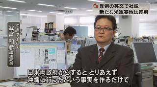 沖縄タイムス 英文で社説「拝啓ケネディ大使」