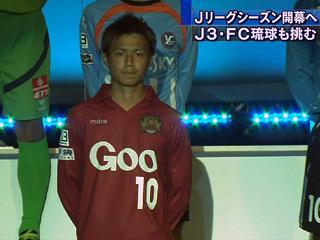 Jリーグシーズン開幕 J3・FC琉球は来月9日ホーム戦