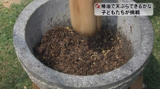 子どもたちが挑戦! 椿油で天ぷらを揚げよう