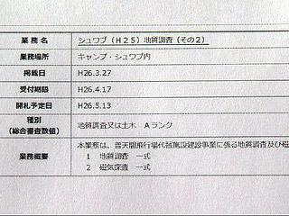 沖縄防衛局 辺野古海上ボーリング調査入札公告