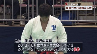 Q+スポーツ部 柔道七戸3連覇らず&ダーツ女王の実力