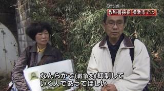 Q+リポート 教科書採択を考える 横浜市では