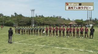 Q+スポーツ部 初開催 高校7人制ラグビー