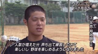 めざせ甲子園(11) 久米島高校 部員数増加で変化が
