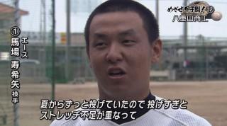 めざせ甲子園!(12) 夏の期待を背負って 〜八重山商工〜