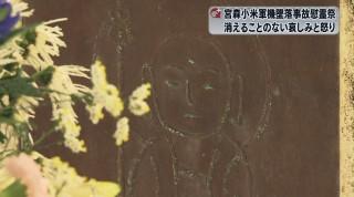 宮森小米軍機事故から55年慰霊祭