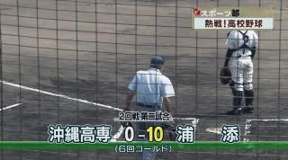 Q+スポーツ部 2回戦突入!高校野球熱戦続く