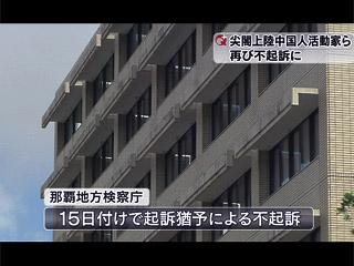 尖閣上陸の中国人14人を再び不起訴