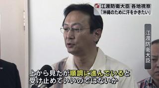 江渡防衛大臣 きょう県内視察「沖縄のために」