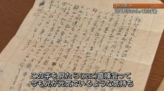 Q+リポート 69年ぶりにかえってきた手紙