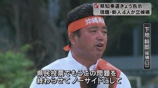 シリーズ 沖縄の岐路(3)4候補激突 舌戦スタート