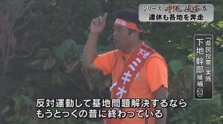 シリーズ沖縄の岐路(5)4候補 各地で支持訴え