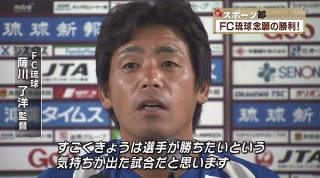 Q+スポーツ部 1万人祭りでFC琉球勝利