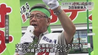 シリーズ沖縄の岐路(12) 選挙も終盤 3日攻防突入