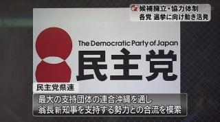 各党選挙に向け動き活発