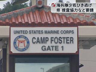 ひき逃げ事件受け、県が海兵隊に要請