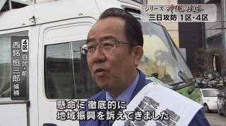 シリーズ沖縄の岐路 三日攻防! 注目の1・4区