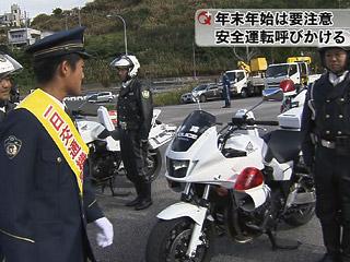 死亡事故ゼロを目指して 交通安全県民運動開始式
