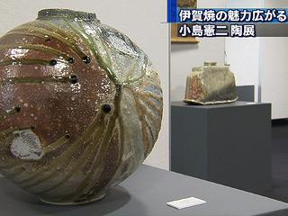 伊賀焼の魅力広がる 小島憲二陶展